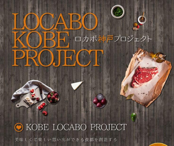 LOCABO KOBE PROJECT-1