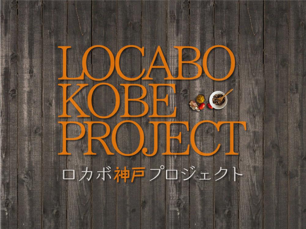 ロカボ神戸プロジェクト