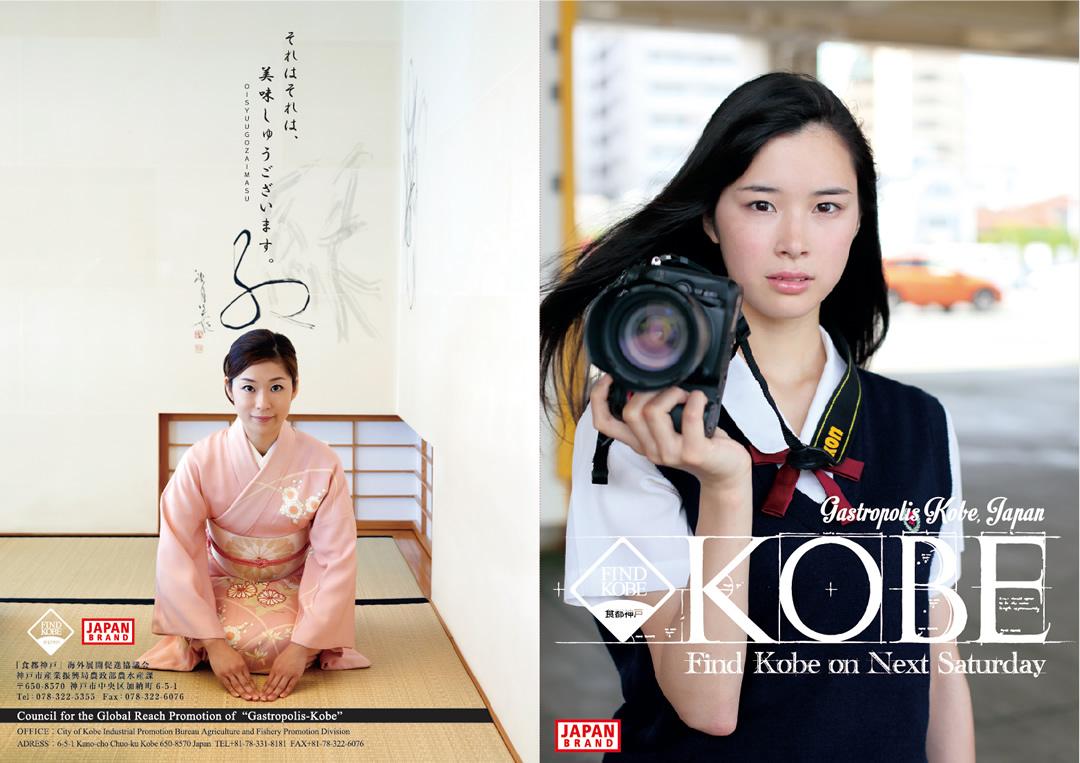 「神戸プロモーションフェア運営業務」の委託事業者を募集します