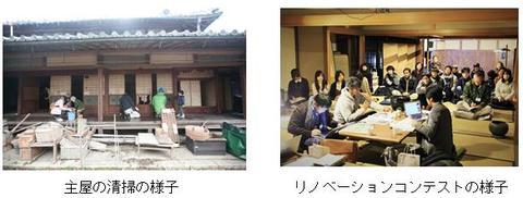 「神戸里山暮らし」の推進拠点施設~「淡(おう)河(ご)宿(しゅく)本陣跡」を改修し、新たな淡河の魅力発信の拠点へ~