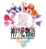 平成29年度 神戸の花による街の彩ガーデン(市役所ロビー)設営管理業務の委託事業者を募集します