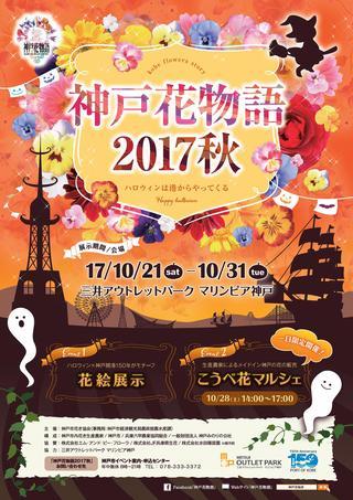 「神戸花物語2017秋」を開催します!-ハロウィンは港からやってくる-