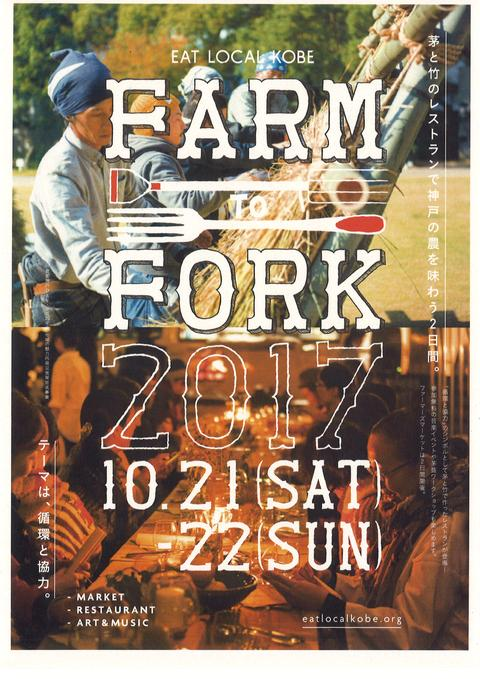 -第3回食都神戸DAY-EAT LOCAL KOBE「FARM TO FORK 2017」を開催します