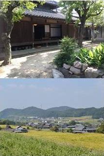 「神戸・里山暮らし」体験を北区で実施します!
