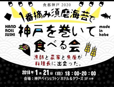 初開催!「1番摘み須磨海苔で神戸を巻いて食べる会」で神戸の食を堪能!