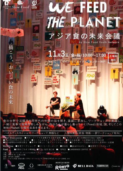 アジアで初!「 We Feed The Planet in Japan 2017~食の未来会議~」開催
