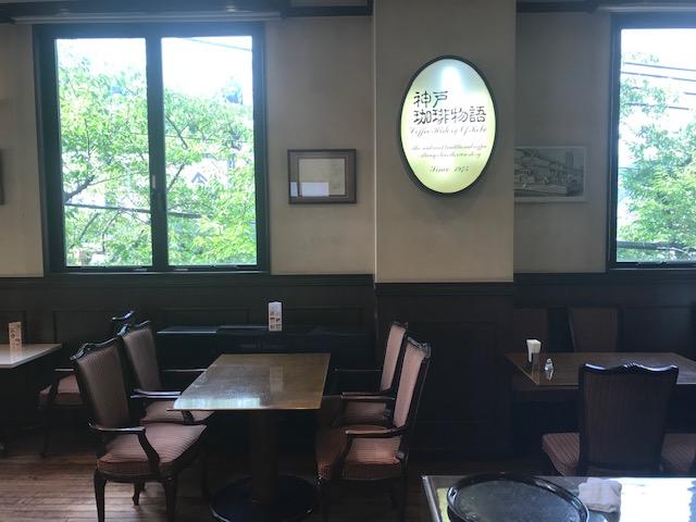 神戸で華めくわがまち老舗プロジェクトサイト: 神戸珈琲物語03