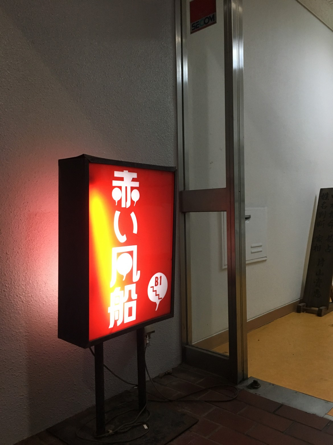 神戸で華めくわがまち老舗プロジェクトサイト: 赤い風船01
