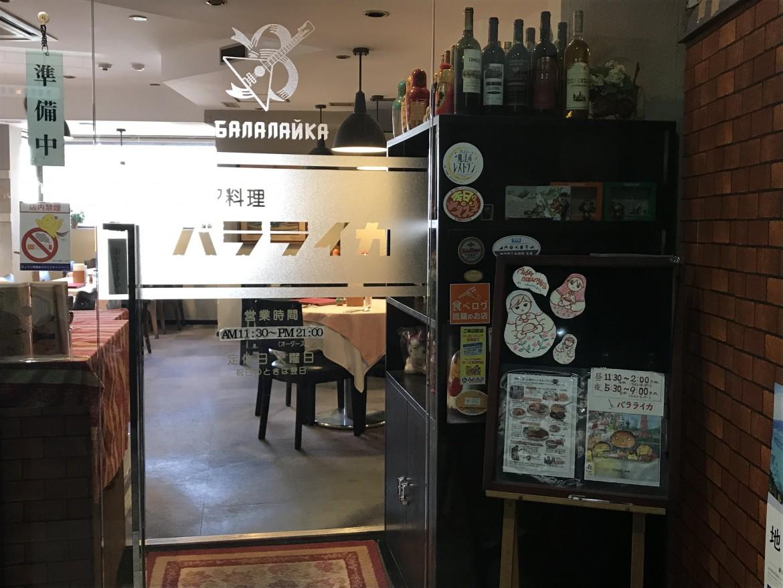 純ロシア料理神戸バラライカ
