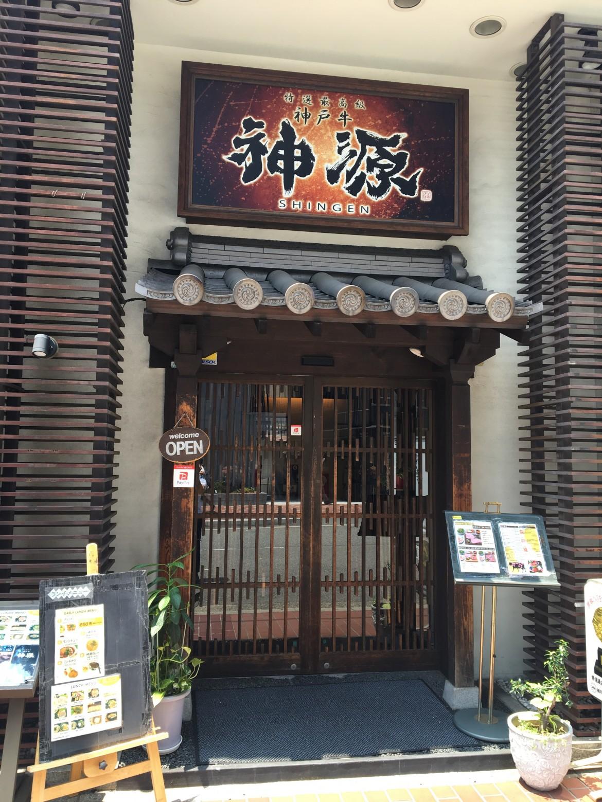 神戸牛 神源