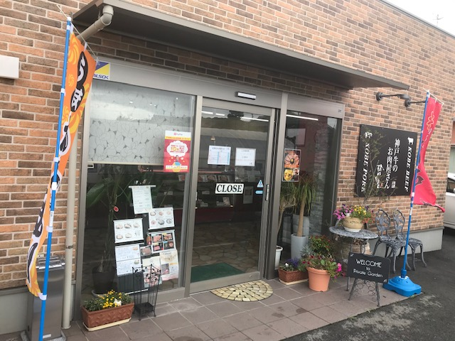 神戸で華めくわがまち老舗プロジェクトサイト: 松田屋06
