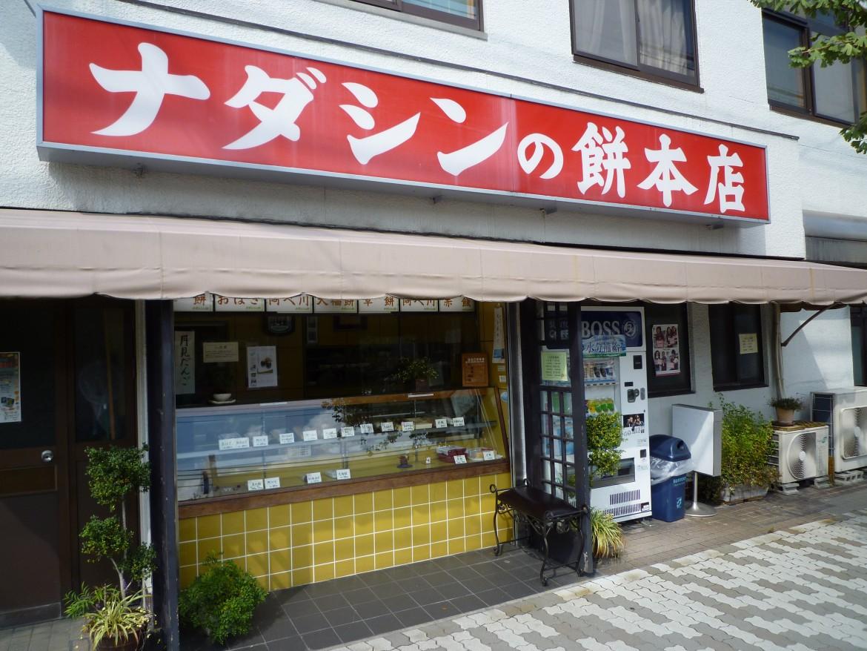神戸で華めくわがまち老舗プロジェクトサイト:ナダシンの餅03