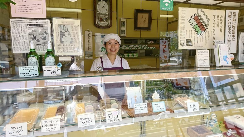 神戸で華めくわがまち老舗プロジェクトサイト:ナダシンの餅04