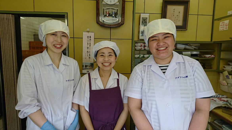 神戸で華めくわがまち老舗プロジェクトサイト:ナダシンの餅05