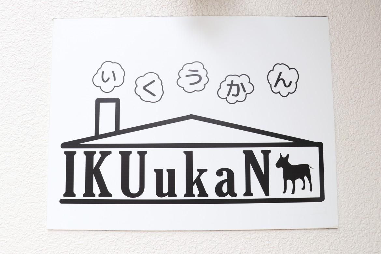 マジックキッチン IKUukaN