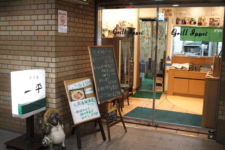 神戸で華めくわがまち老舗プロジェクトサイト: グリル一平04