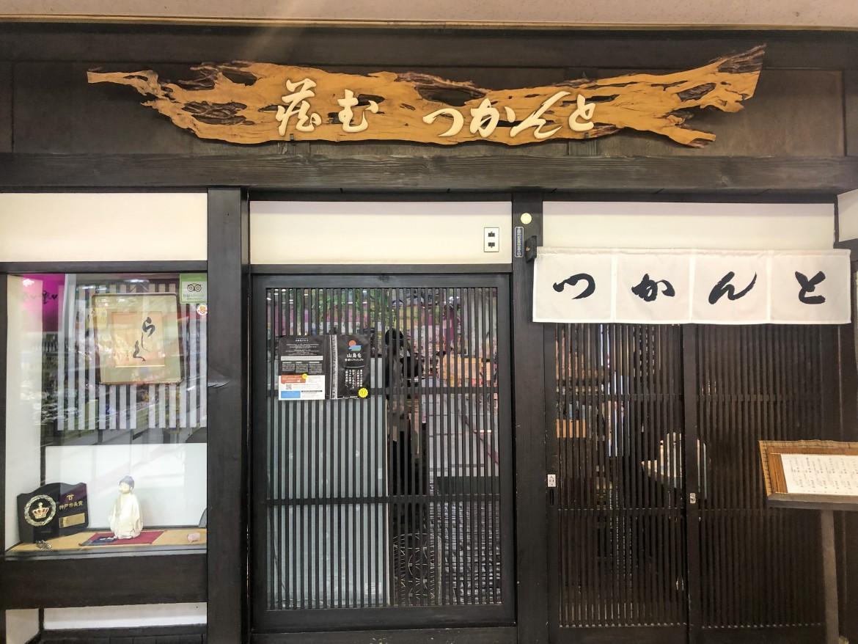 とんかつ 武蔵(さんプラザ店)
