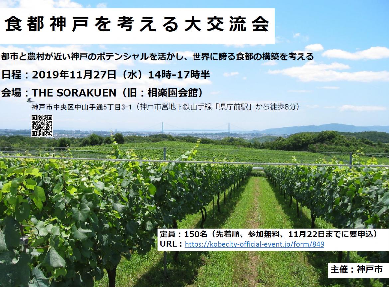 11月27日(水曜) 食都神戸を考える大交流会の実施について