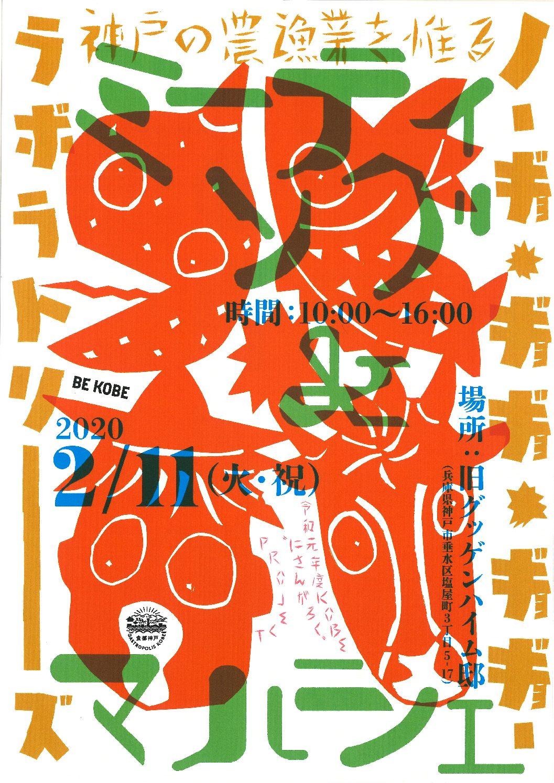 """令和2年2月11日(祝・火)KOBE""""にさんがろく""""PROJECT ノーギョ・ギョギョ・ギョギョーラボラトリーズマルシェの開催"""