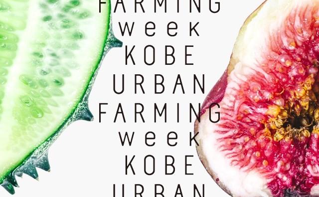 神戸の食文化を考える月間の取組み ~アーバンファーミングウィークに参加しよう-1