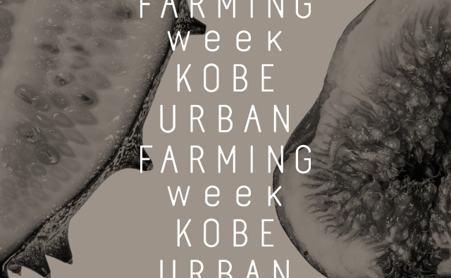 KOBE URBAN FARMING WEEK