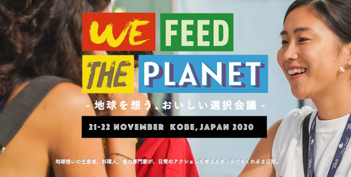 We Feed The Planet Japan 2020 -地球を想う、おいしい選択会議– を開催します!-1