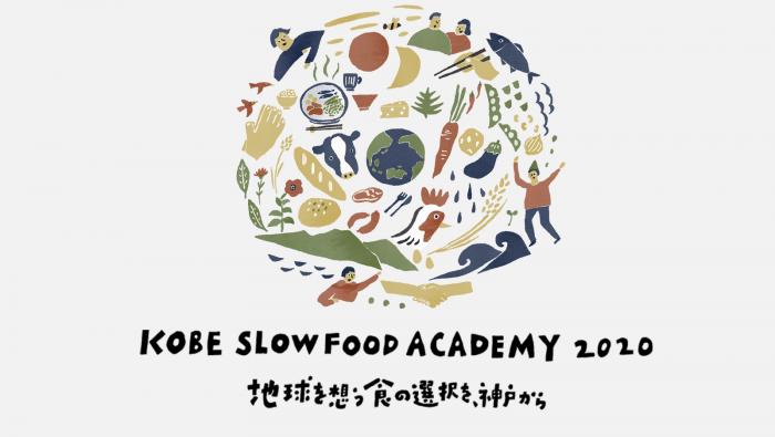 「Kobe Slow Food Academy 2020 -地球を想う食の選択を、神戸から-」受講生募集します!