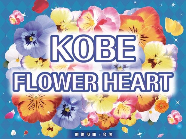 KOBE FLOWER HEART花絵展示およびフォトコンテスト開催!