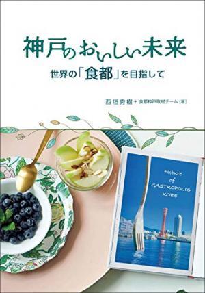 「食都神戸」関連書籍の寄附について-2