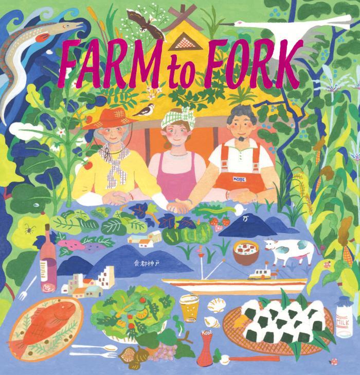 第7回 食都神戸DAY「FARM to FORK 2021」の開催~みんなで守り育てよう!神戸の海、山、田畑~