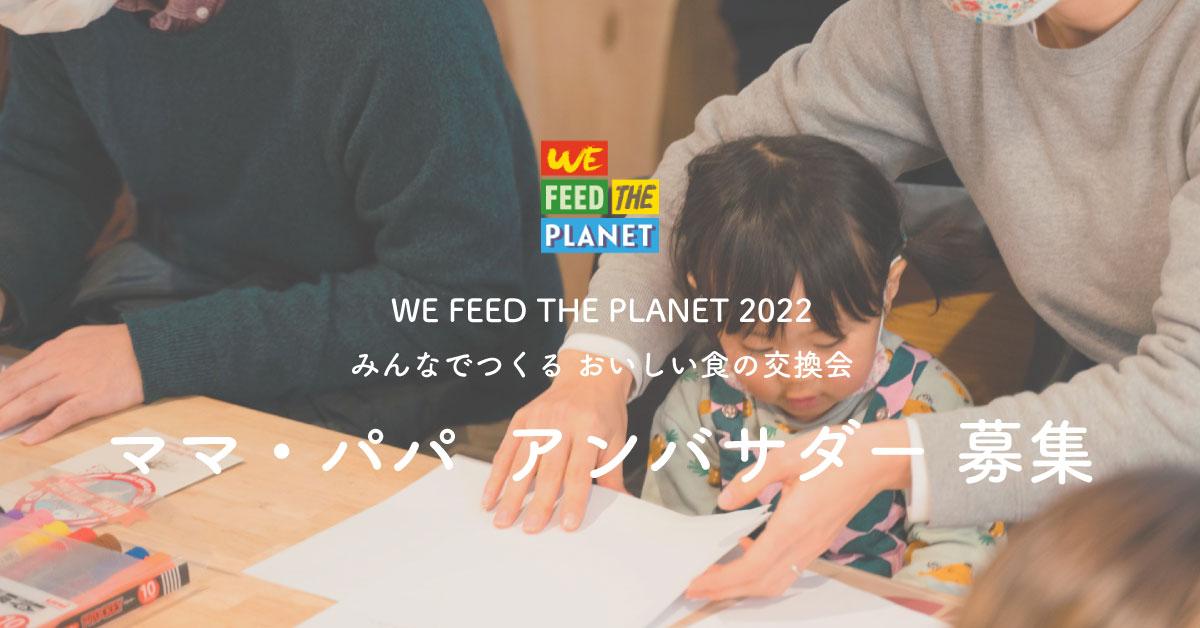 WE FEED THE PLANET 2022 -みんなでつくるおいしい食の交換会 ママ・パパ アンバサダー向けフードアカデミー 受講生を募集します